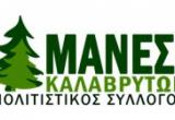 Πρόσκληση σε γενική συνέλευση-εκλογές νέου Δ.Σ. του Πολιτιστικού Συλλόγου Μανεσίου Καλαβρύτων