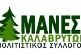 Γενική συνέλευση, απολογισμός και εκλογές του Πολιτιστικού Συλλόγου Μανεσίου Καλαβρύτων