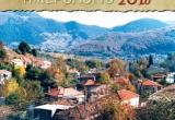 Εκδόθηκε το ημερολόγιο για το έτος 2018 από τον Πολιτιστικό Σύλλογο Μανεσίου Καλαβρύτων